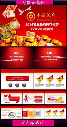 中国银行金融理财PPT模板