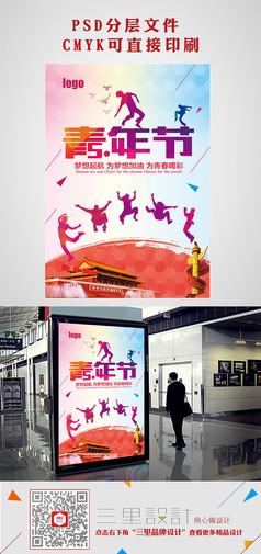 炫彩时尚54青年节活动海报设计