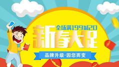 新春大促淘宝素材蓝色促销海报