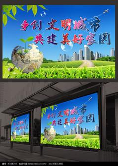蓝天文明城市宣传海报设计