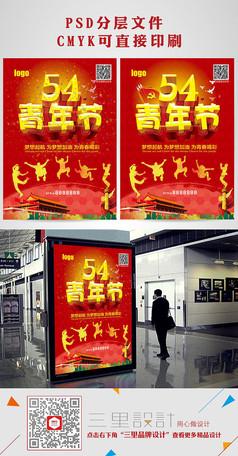 红色创意54青年节海报设计psd模板