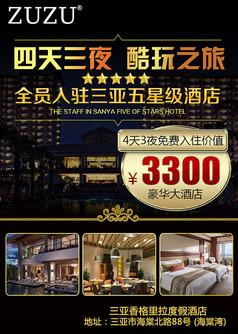 三亚酒店海报设计图片