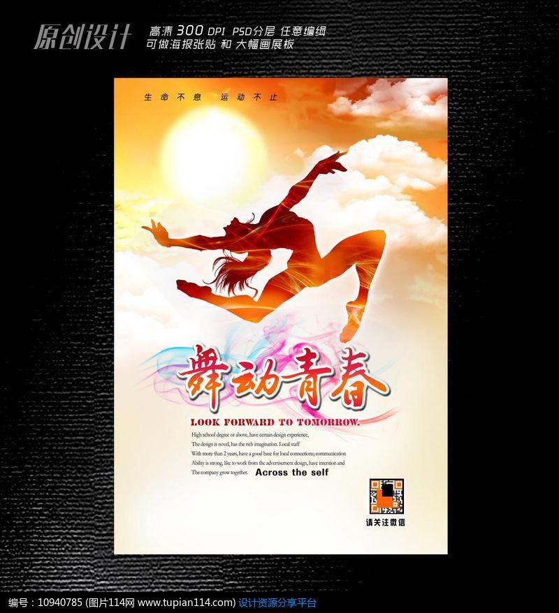 [原创] 舞动青春海报设计