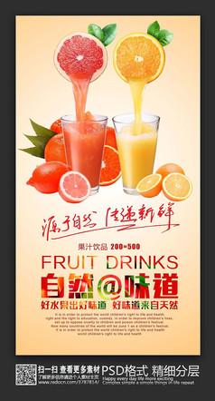 自然味道鲜果饮品海报设计