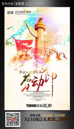 中国古典风五一劳动节海报模板