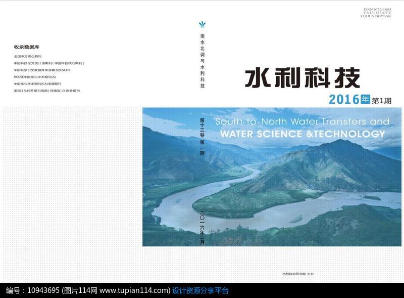 创意水利封面设计素材免费下载_画册设计psd_图片114