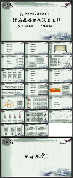中国风古典元素完整框架精美动态毕业答辩通用PPT模板