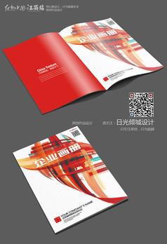 红色动感科技画册设计