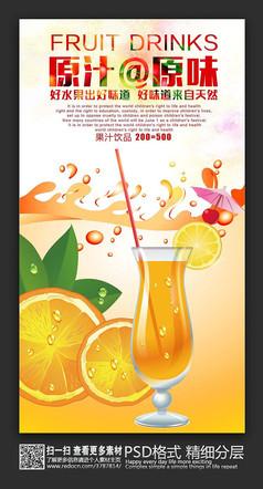 创意饮品店饮品促销海报设计