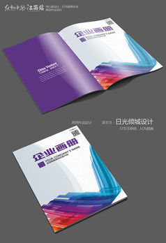 紫色画册封面设计