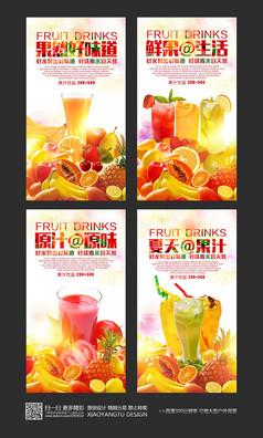 时尚创意冷饮店夏季现榨果汁海报设计