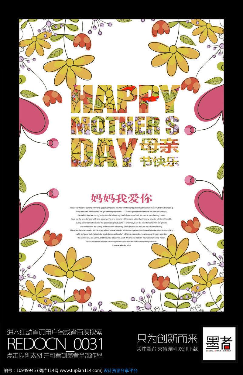 [原创] 简约时尚创意母亲节快乐宣传海报设计