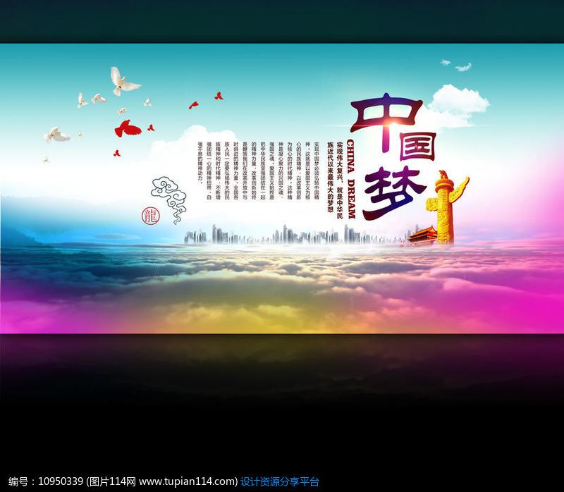 [原创] 中国梦展板设计图片