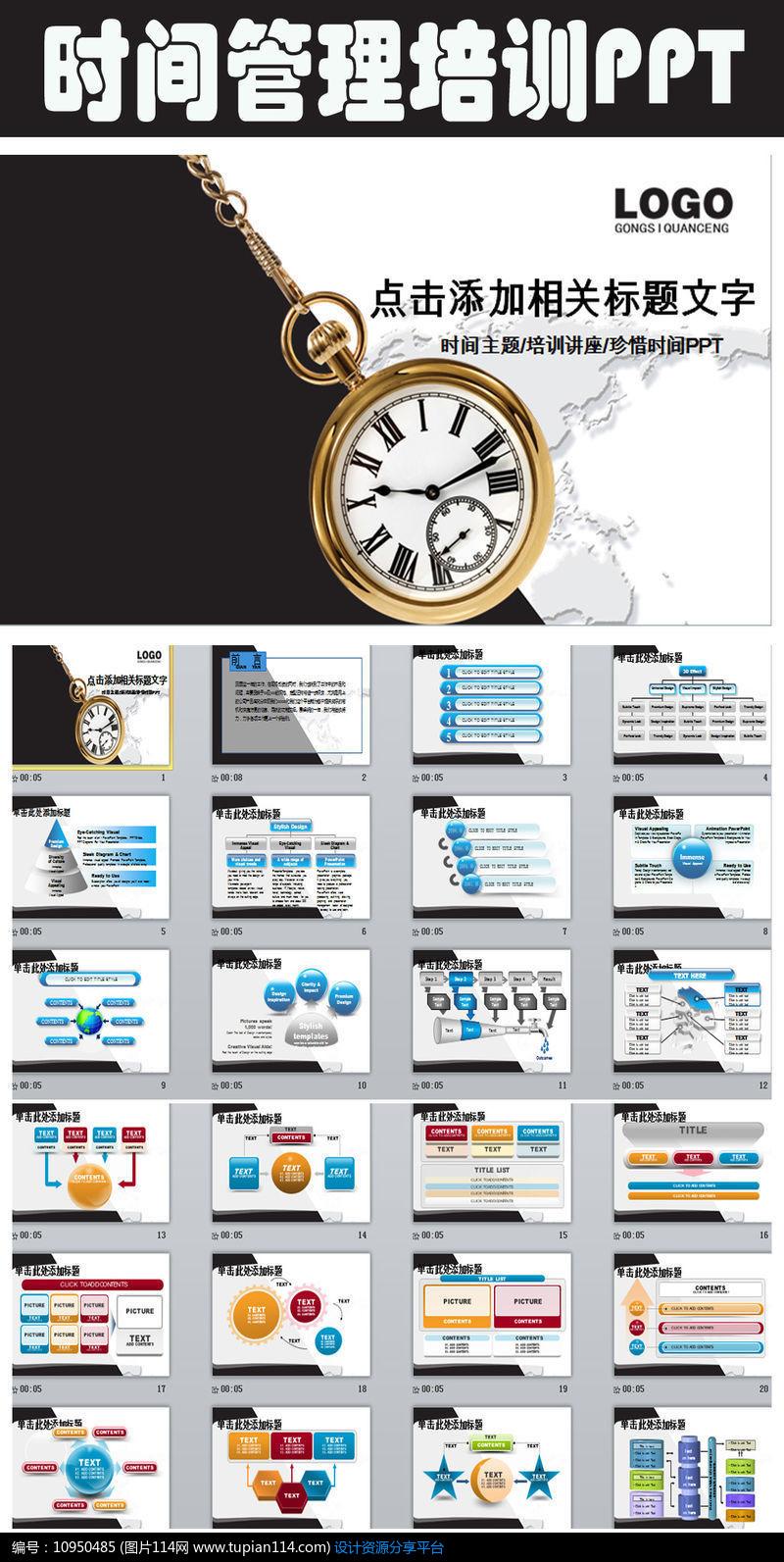 时间主题珍惜时间培训讲座PPT模板,其他,ppt模板免费下载,ppt背景图片免费下载