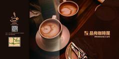 咖啡店菜单画册封面