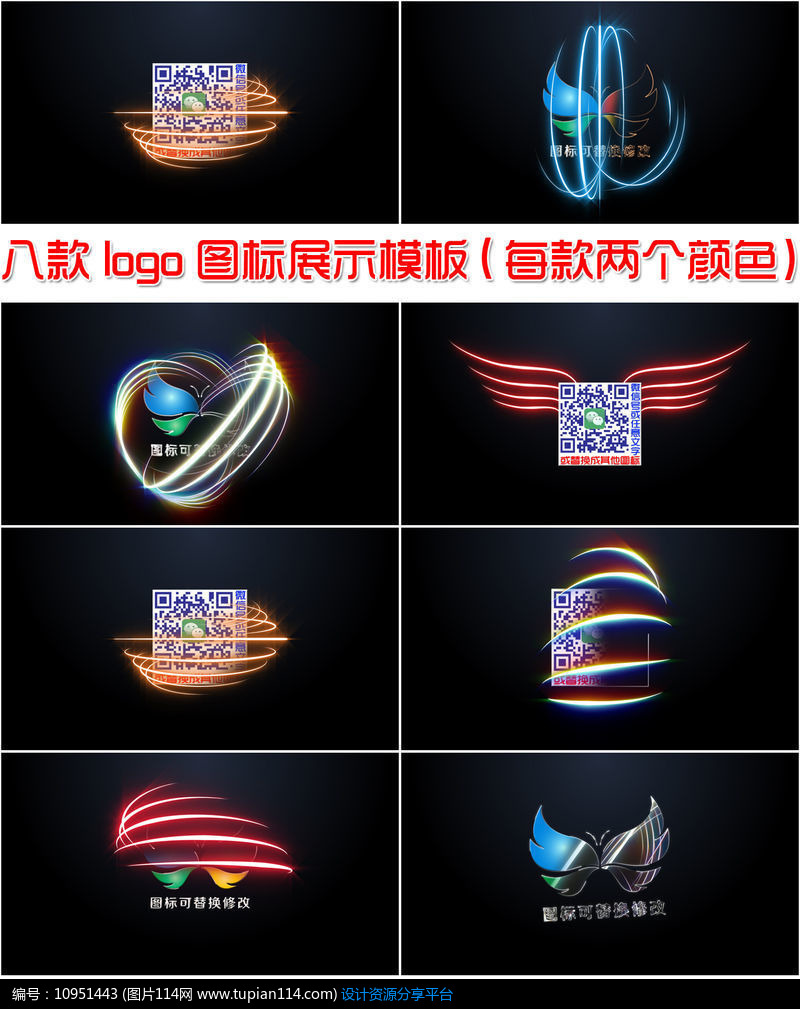 粒子光线LOGO标志展示微信小视频片头模板