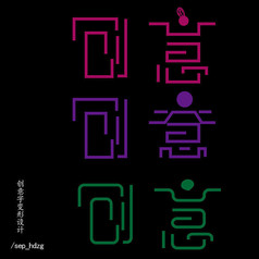 创意字体变形设计中国风创意字体变形设计