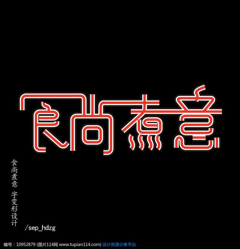 [原创] 食尚煮意标志logo创意字体变形设计图片