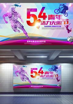 54青年节活力无限炫彩创意海报
