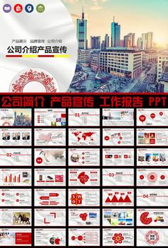 公司简介企业宣传报告ppt模板