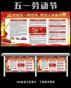 2016庆祝五一劳动节展板宣传栏