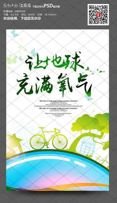 让地球充满氧气绿色环保公益海报设计模板