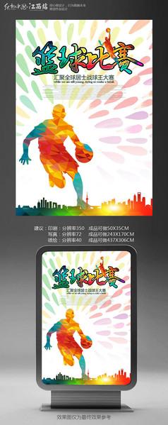 时尚创意篮球比赛宣传海报设计