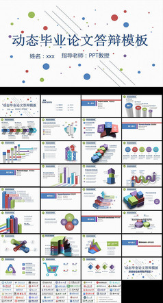 清新简洁毕业论文PPT模板模板下载