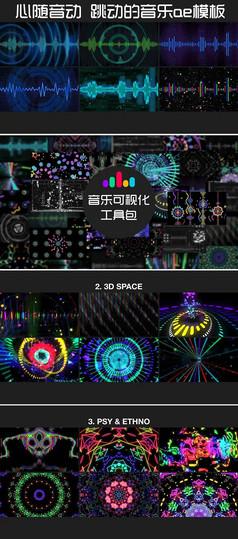 音乐可视化音乐波形DJ舞会AE模板