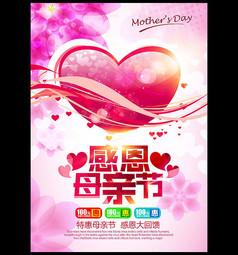 母亲节心形折扣优惠精品促销海报设计