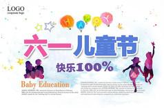 61节日店铺活动宣传海报