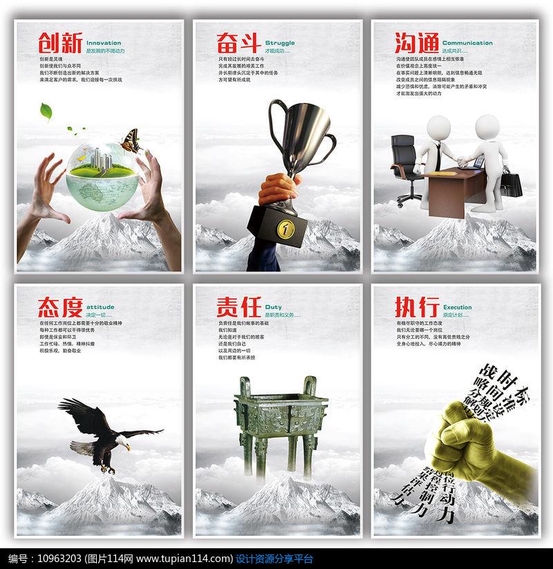 创新企业文化展板设计模板免费下载_展板户外psd_图片图片