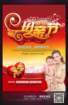 感恩母亲节促销海报设计
