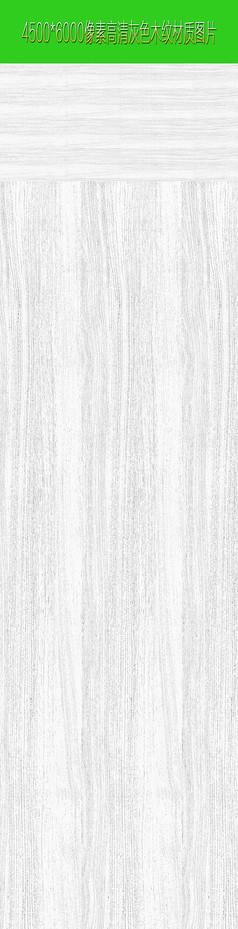 灰色木材材质高清图片