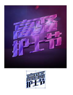 高骚护士节活动海报设计