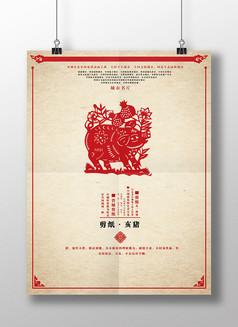中国风剪纸艺术猪年海报