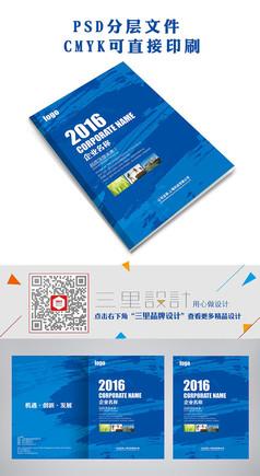简洁大气蓝色画册封面设计psd模板