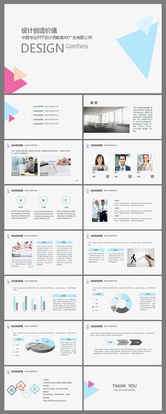 平面设计广告公司简介PPT模板