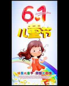儿童节卡通宣传促销设计素材