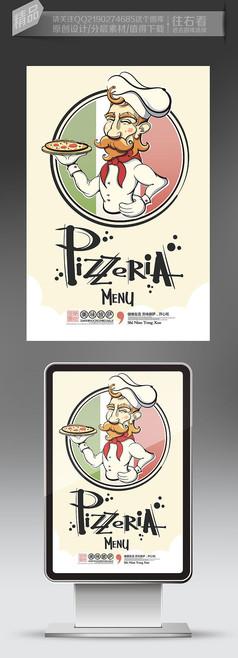 卡通披萨海报模板