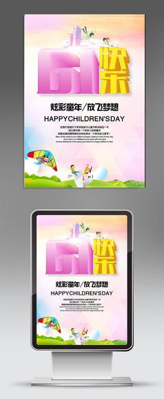 创意61快乐儿童节海报设计