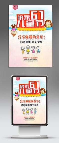 卡通61儿童节快乐创意海报