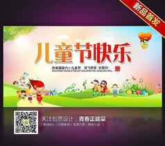 儿童节快乐61儿童节海报设计