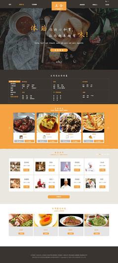 美食选择页面设计