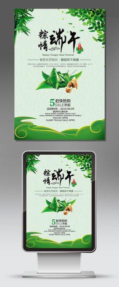 中国传统水墨风端午节海报设计