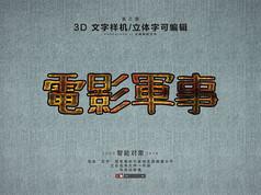 红黄斑驳电影军事字体样式字体设计
