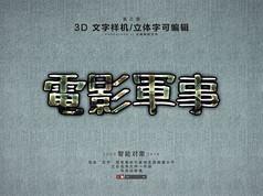 绿色迷彩电影军事字体样式字体设计