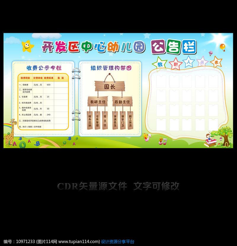 [原创] 幼儿园宣传窗展板设计
