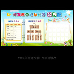 幼儿园宣传窗展板设计
