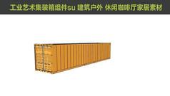 黄色长方形集装箱SU模型